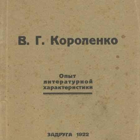Купить Л. Козловский В. Г. Короленко. Опыт литературной характеристики