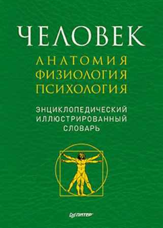 Купить Человек: анатомия, физиология, психология. Энциклопедический иллюстрированный словарь