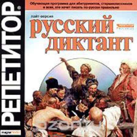 Купить Русский диктант. Лайт-версия