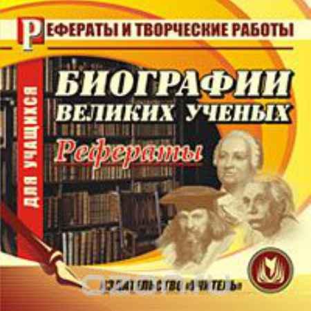 Купить Биографии великих ученых. Рефераты