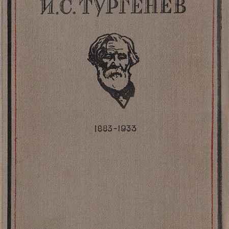 Купить И. С. Тургенев (к пятидесятилетию со дня смерти). Сборник статей