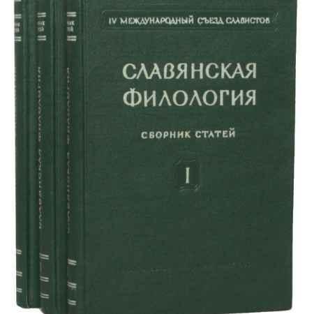 Купить Славянская филология. Сборник статей (комплект из 3 книг)