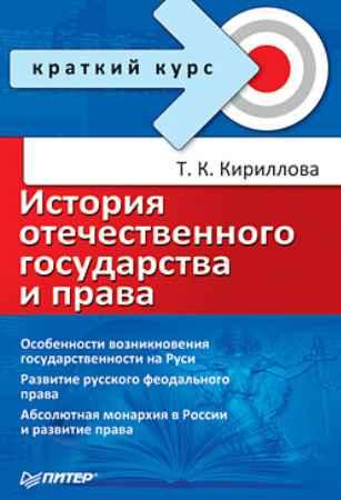 Купить История отечественного государства и права. Краткий курс