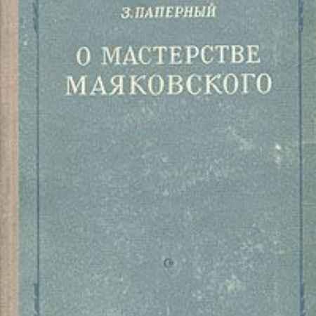 Купить З. Паперный О мастерстве Маяковского