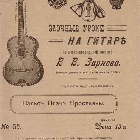 Купить Заочные уроки игры на гитаре по легкой системе В. В. Зарнова (комплект из 10 выпусков)
