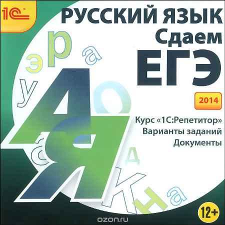 Купить 1С: Репетитор. Сдаем ЕГЭ по русскому языку 2014