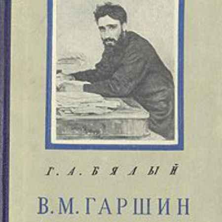 Купить Г. А. Бялый В. М. Гаршин. Критико-биографический очерк