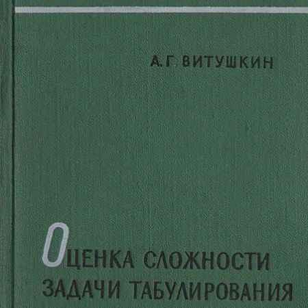Купить А. Г. Витушкин Оценка сложности задачи табулирования