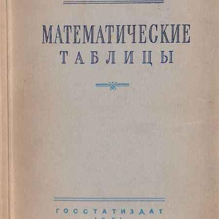 Купить Андреев П. П. Математические таблицы