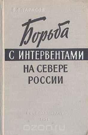 Купить В. В. Тарасов Борьба с интервентами на севере России (1918 - 1920 гг.)