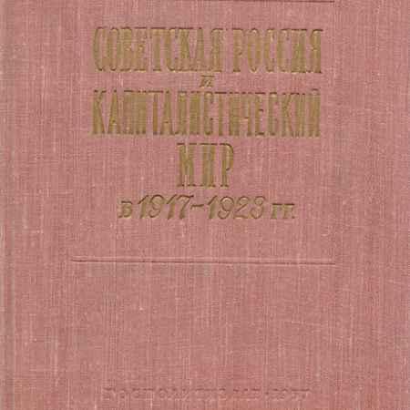 Купить Советская Россия и капиталистический мир в 1917-1923 гг.