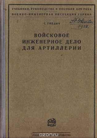 Купить С.Гнедич Войсковое инженерное дело для артиллерии