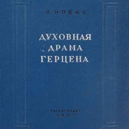 Купить И. Нович Духовная драма Герцена