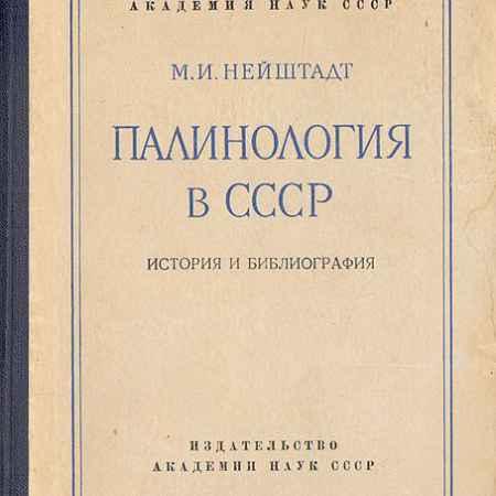 Купить М. И. Нейштадт Палинология в СССР