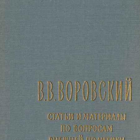 Купить Воровский В. В. Статьи и материалы по вопросам внешней политики