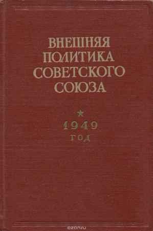 Купить Внешняя политика Советского Союза. 1949 год