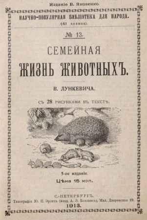 Купить В. Лункевич Семейная жизнь животных