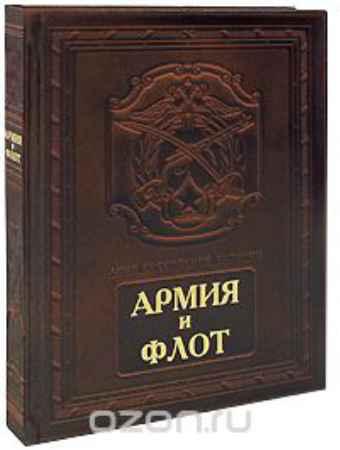 Купить Армия и флот / Army and Navy (подарочное издание)