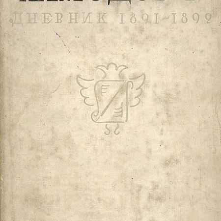 Купить В. Н. Ламздорф В. Н. Ламздорф. Дневники 1891-1892