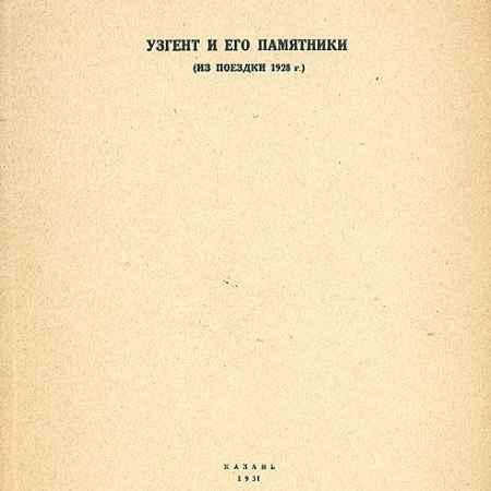 Купить П. Е. Корнилов Узгент и его памятники (из поездки 1928 г.)