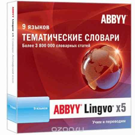 Купить ABBYY Lingvo x5. 9 языков. Тематические словари