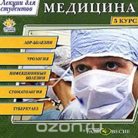 Купить Медицина. 5 курс