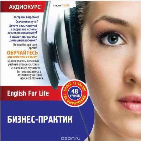 Купить English For Life. Бизнес-практик. Аудиокурс