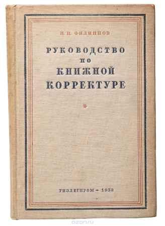 Купить Филиппов Н. Н. Руководство по книжной корректуре