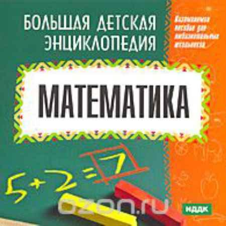 Купить Большая детская энциклопедия. Математика