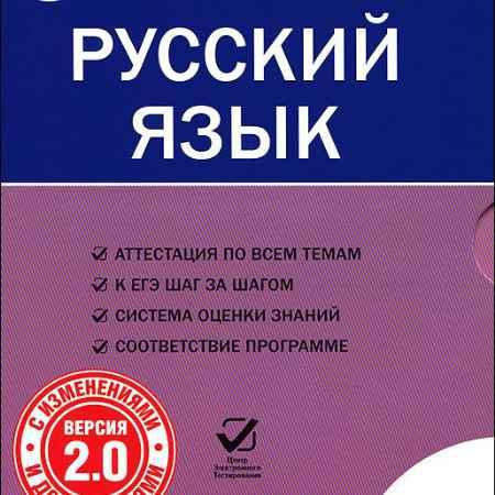 Купить Русский язык. 3 класс. Версия 2.0. Комплект интерактивных тестов