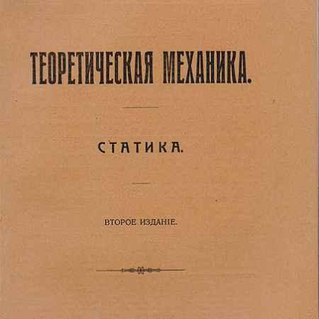 Купить Иванов Б.А. Теоретическая механика. Статика
