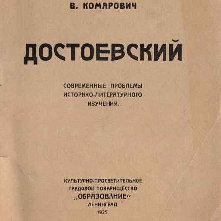 Купить В. Комарович Достоевский. Современные проблемы историко-литературного изучения