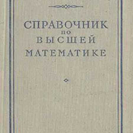 Купить М. Я. Выгодский Справочник по высшей математике