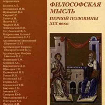 Купить Русская философская мысль первой половины XIX века