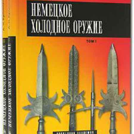 Купить А. Н. Кулинский Немецкое холодное оружие (комплект из 2 книг)