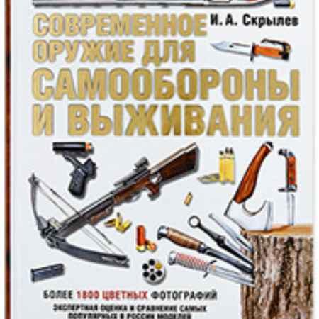 Купить Аст Современное оружие для самообороны и выживания. Скрылев И.А. Издательство: АСТ.