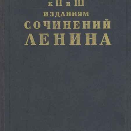Купить Справочник к II и III изданиям сочинений Ленина