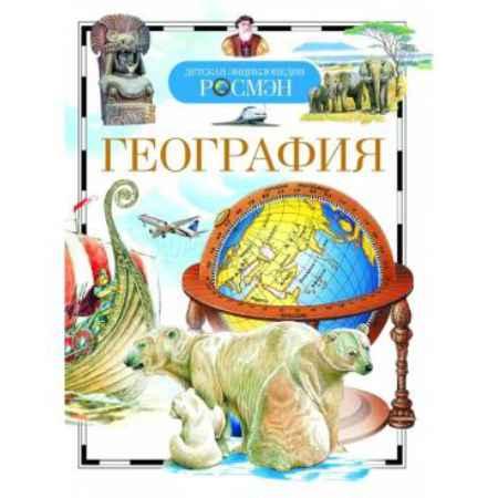 Купить Книга Детская энциклопедия Росмэн География 05809