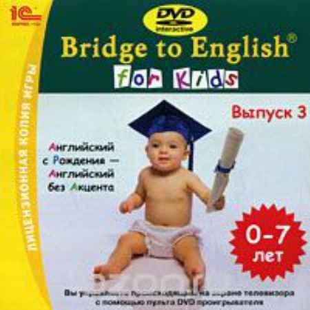 Купить Bridge to English for Kids. Выпуск 3