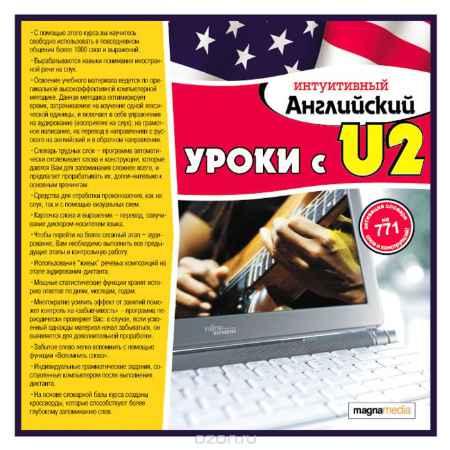 Купить Интуитивный английский: Уроки с U2