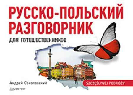 Купить Русско-польский разговорник для путешественников
