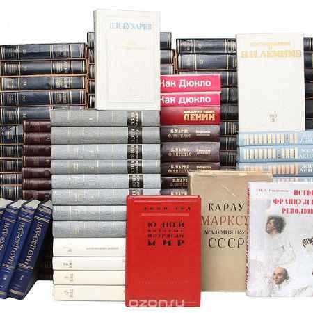 Купить Библиотека марксиста (комплект из 112 книг)