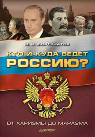 Купить Кто и куда ведет Россию? От харизмы до маразма