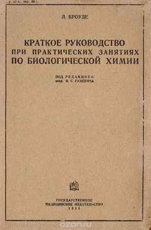 Купить Л.Броуде Краткое руководство при практических занятиях по биологической химии