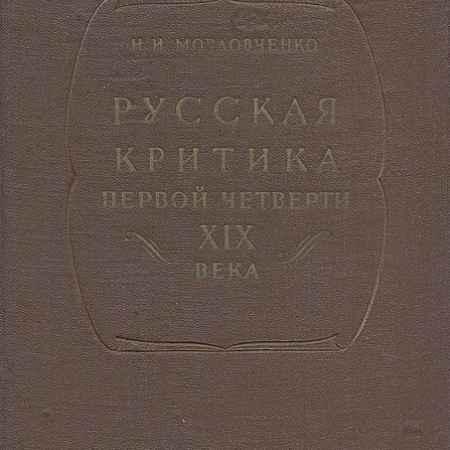 Купить Н. И. Мордовченко Русская критика первой четверти XIX века