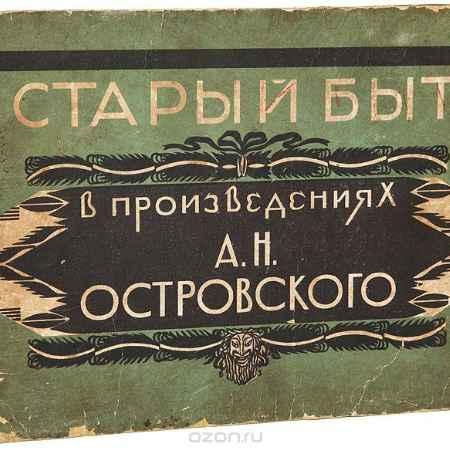 Купить Старый быт в произведениях А. Н. Островского