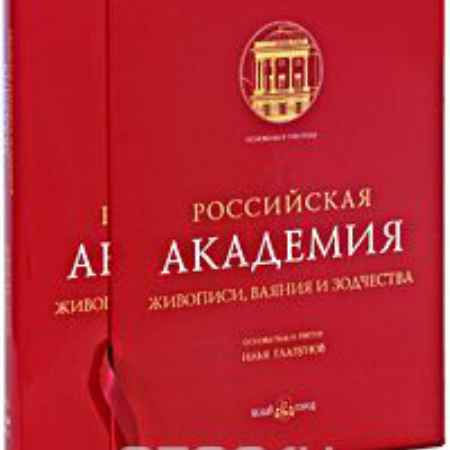 Купить Российская Академия живописи, ваяния и зодчества (подарочное издание)