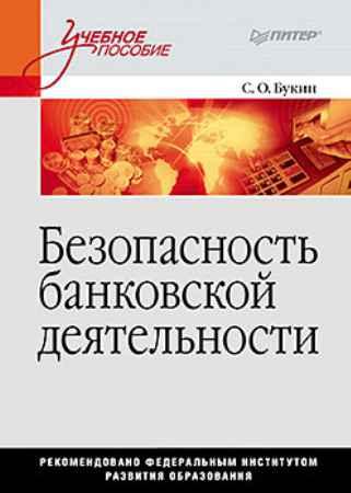 Купить Безопасность банковской деятельности: Учебное пособие