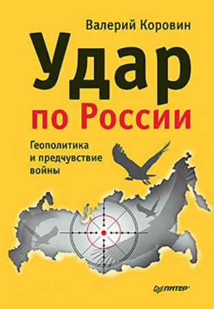 Купить Удар по России. Геополитика и предчувствие войны