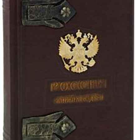 Купить Сергей Перевезенцев Россия. Великая судьба (подарочное издание)